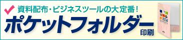 「ポケットフォルダー印刷」をリリース!