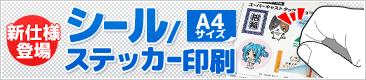 シール/ステッカー印刷に新ラインナップ登場
