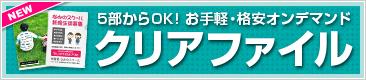 「PET素材のクリアファイル印刷」新登場!