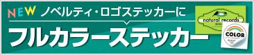 シングルタイプの「フルカラーステッカー」が登場!!