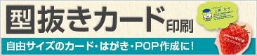 型抜きカード印刷をリリース!