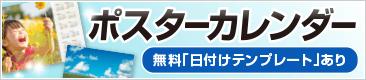 ポスターカレンダー印刷が新登場!