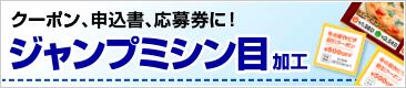 ジャンプミシン目新登場!