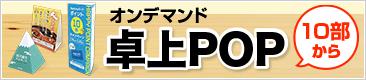 卓上POP印刷のオンデマンド商品をリリース!