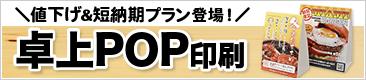 「卓上POP印刷」リニューアル&パワーアップ