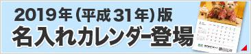 2019年版登場!名入れカレンダー印刷