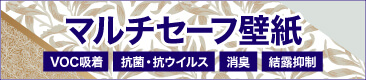 壁紙/ウォールステッカー印刷にマルチセーフ壁紙が登場!!