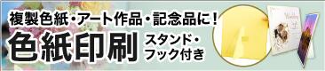 スタンド・フック付の色紙登場!
