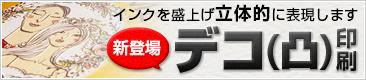 フルカラーインキのまま厚盛する「デコ(凸)印刷」登場!