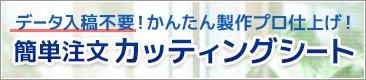 データ入稿不要!「簡単注文カッティングシート」登場!