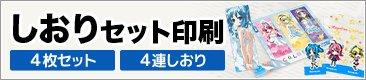 しおりセット印刷をリリース!