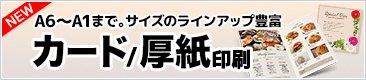 各種カードや厚紙ポスターに「厚紙印刷(A判・B判カード)」登場!