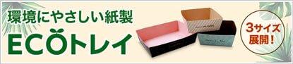 環境にやさしい包装資材「ECOトレイ」