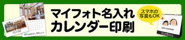 マイフォト名入れカレンダー印刷新登場!