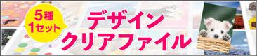 「デザインクリアファイル5種セット」新登場