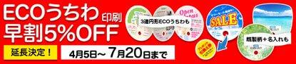 ECOうちわ印刷 早割5%オフ