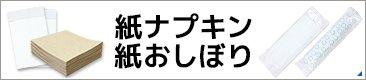 紙ナプキン・おしぼり(既製品)販売開始!
