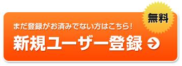 ユーザー登録へ