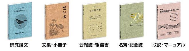 研究論文/文集・小冊子/会報誌・報告書/名簿・記念誌/取説・マニュアル