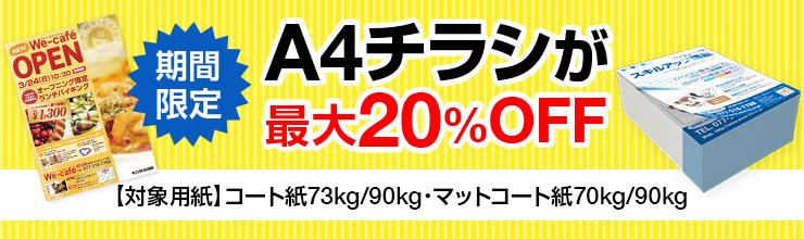 A4チラシが最大20%OFF!チラシ印刷キャンペーン