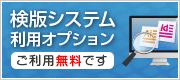 検版システム利用オプションページへ