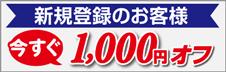 ユーザー登録で1000円OFFクーポンをプレゼント