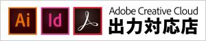 Adobe Creative Cloud出力対応店