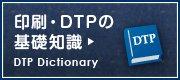 印刷・DTPの基礎知識