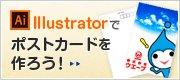 Illustratorでポストカードを作ろう!