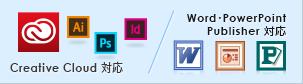 Illustrator/Photoshop/InDesign対応、Word/PowerPoint/Publisher対応、画像ファイルなど