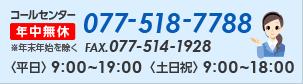 [TEL]077-518-7788、[FAX]077-514-1928