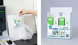 ATM・自販機ノンタッチシート印刷