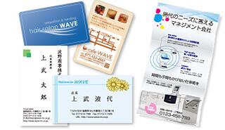 名刺/カード印刷