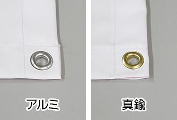 アルミ/真鍮