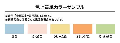 色上質紙カラーサンプル