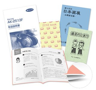 低価格な1色刷りの中綴じ冊子印刷(軽オフセット印刷)