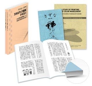 低価格な1色刷りの無線綴じ冊子印刷(軽オフセット印刷)