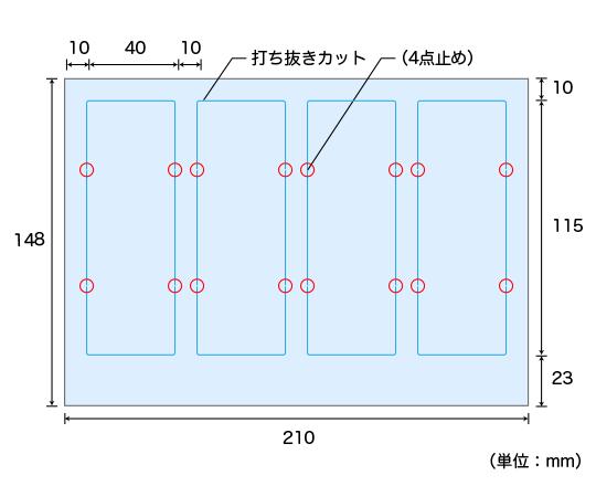 しおり4枚セット(A5サイズ)