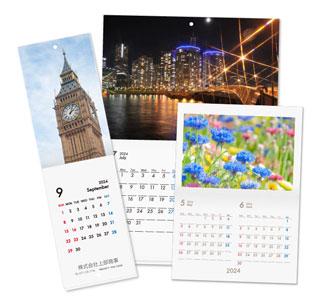 中綴じ冊子カレンダー印刷