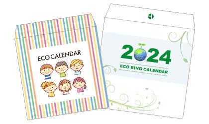 ECOリングカレンダー専用封筒