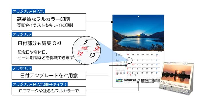 オリジナルカレンダーも名入れカレンダーもウエーブのカレンダー印刷なら低価格で仕上がりキレイ!!