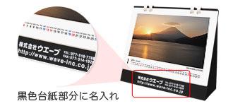 [名入れ]卓上ECOリングカレンダー印刷