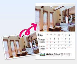 マイフォト名入れカレンダー