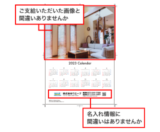 校正用PDFの見方:ポスター