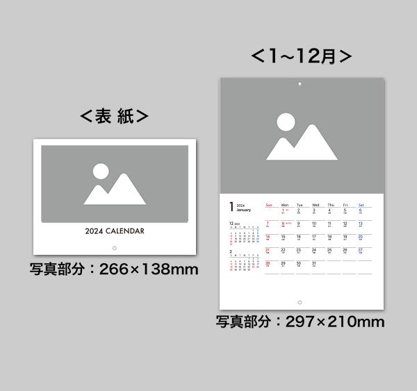 マイフォト名入れカレンダー(中綴じ冊子カレンダー)イメージ