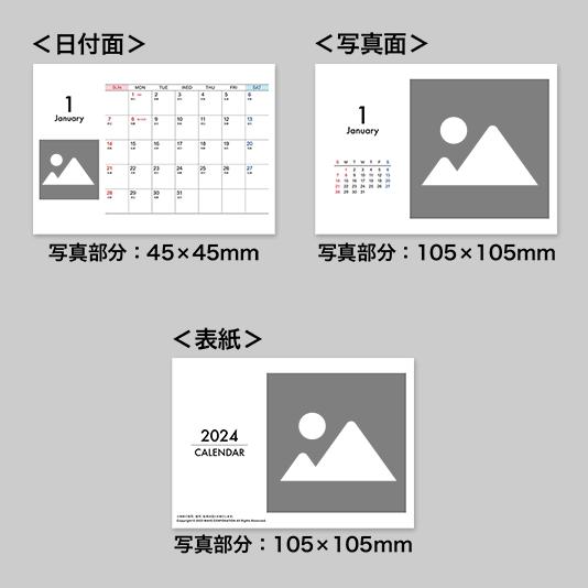 マイフォト名入れカレンダー(卓上ECOリング綴じカレンダー)イメージ