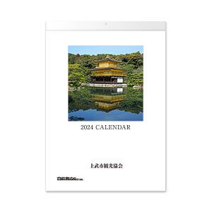 マイフォト名入れカレンダー:ECO壁掛けカレンダー(タンザック)