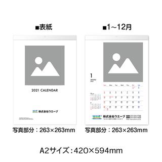 マイフォト名入れカレンダー(ECO壁掛けカレンダー)イメージ
