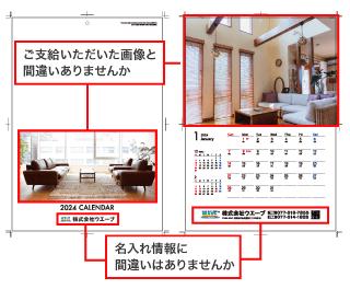 校正用PDFの見方:中綴じ冊子