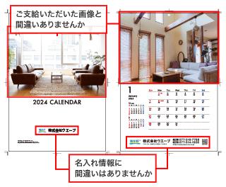 校正用PDFの見方:ECO壁掛けカレンダー